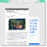 跡見女子大とジャルパック、立野ダムインフラツアー造成のため熊本県南阿蘇村を視察 – トラベル Watch