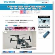 ドローンによるビル壁点検、現場は最新サーマルカメラ『Zenmuse XT2』をどう見ているのか? – ビバ! ドローン:Drone / UAV専門情報サイト (ブログ)