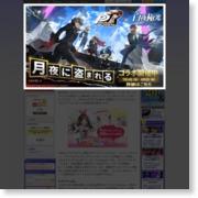 ネットクレーンゲーム「とるモ」に「キズナアイ」の限定景品が登場 – 4Gamer.net