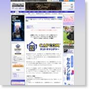 ネットで遊べるクレーンゲーム「カプとれ」の先行プレイが本日開始 – 4Gamer.net