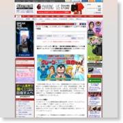 アニメ「こち亀」とコラボしたリアル謎解きゲームがアリオ亀有で開催 – 4Gamer.net