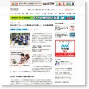 河村市長「クレーンで障害者を天守閣に」 名古屋城問題:朝日新聞デジタル – 朝日新聞