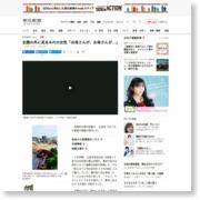 玄関の外に泥まみれの女性「お母さんが、お母さんが…」 – 朝日新聞
