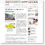 三重)伊勢市で最大300人が避難 台風12号 – 朝日新聞社