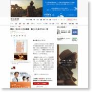 熊本)生まれつき水俣病 傷ついた友だちの一言 – 朝日新聞社