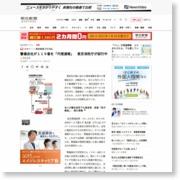 警備会社が119番を「代理通報」 東京消防庁が試行中 – 朝日新聞