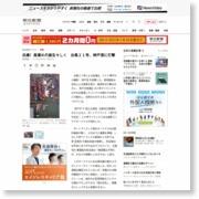兵庫)高潮の爪痕生々しく 台風21号、神戸港に打撃 – 朝日新聞社