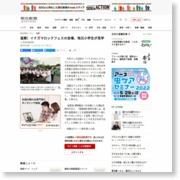 滋賀)イナズマロックフェスの会場、地元小学生が見学 – 朝日新聞