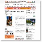 重機の刃先 ミリ単位で見極め 「地下ダム」造る技師 – 朝日新聞