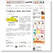 PKO部隊の能力向上へ貢献表明 国連会合で河野外相 – 朝日新聞