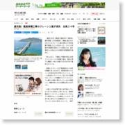 鹿児島)甑島架橋工事のクレーン1基が消失 台風24号 – 朝日新聞社
