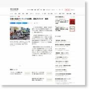 石製の鳥居がトラックを直撃、運転手がけが 福岡 – 朝日新聞