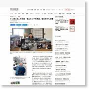 ダム湖に沈んだ古里 増山たづ子写真展、被災地でも反響 – 朝日新聞