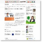 台風後のコンテナ火災、51日ぶり鎮火 放水難しく – 朝日新聞