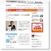 「トリプルクロス」観光名所化へ とさでん社長が意欲 – 朝日新聞社