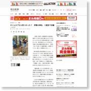 三重)境内のタイムカプセル発掘、最終挑戦の結末は… – 朝日新聞社