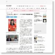 栃木)新イチゴ「栃木i37号」 「とちおとめ」しのぐ – 朝日新聞社