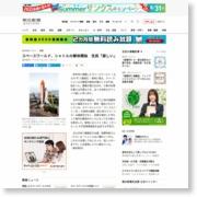 スペースワールド、シャトルの解体開始 住民「寂しい」 – 朝日新聞