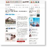 宮城)まちの「解体」撮り続けた 閖上住民の渡辺さん – 朝日新聞社