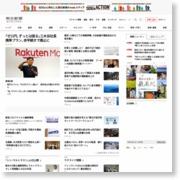 警備会社 出動前に「代理通報」 – 朝日新聞社