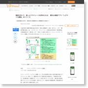 鎌倉を歩いて、楽しんでマイレージを貯められる 観光&健康アプリ「いざマイル鎌倉」をリリース – @Press (プレスリリース)