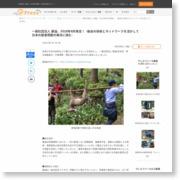 一般社団法人 猟協、2018年8月発足! -独自の技術とネットワークを活かして日本の獣害問題の解決に挑む- – アットプレス (プレスリリース)