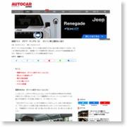 長期テスト ダチア・サンデロ(3) ガソリン車と遜色ない走り – http://www.autocar.jp/ (プレスリリース)