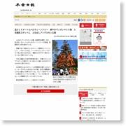 高さ15メートルハロウィーンツリー 鮮やかランタン450個 人気撮影スポットに ふなばしアンデルセン公園 – 千葉日報