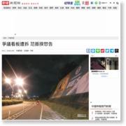 爭議看板遭拆范振揆怒告 – 中時電子報 (新聞發布)
