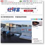 海洋廣場看板倒塌男童路過慘被砸 – 中時電子報 (新聞發布)
