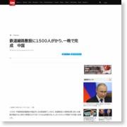 鉄道線路敷設に1500人がかり、一晩で完成 中国 – CNN Japan