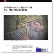 3千年前のアッシリア彫刻、NYで競売に 落札予想は11億円超 – CNN Japan