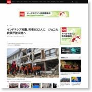 インドネシア地震、死者832人に ジョコ大統領が被災地へ – CNN Japan