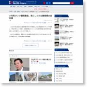 小竹町タンク爆発事故、死亡したのは静岡県の会社員 – NET-IB NEWS