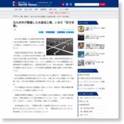 北九州市が整備した水産加工場、いまだ「空き状態」 – NET-IB NEWS