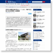 市町村の橋梁点検が危ない!?人手、予算不足に悩む自治体事情と支援態勢 – NET-IB NEWS