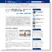 シリーズ・地球は何処に向かう、日本人はどうなる(4)~中小企業のM&A事情(前) – NET-IB NEWS