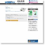 災害時の停電を早期復旧/九州電力が林業用重機導入 – 電気新聞