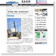 [西日本豪雨]中国電力、被災変電所の復旧急ぐ – 電気新聞