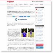 8月開催の国際知的障がい者サッカー世界選手権(もうひとつのW杯)に 堀江車輌電装株式会社社員が日本代表選手として出場します – Dream News (プレスリリース)