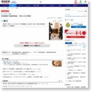 炭素繊維で船舶用部品 県内2社が開発 – 愛媛新聞