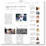東京・目黒区で住宅火災、1人死亡1人重体 – エキサイトニュース