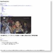 """""""泥で視界ゼロに…ケーブダイビングは危険"""" タイ洞窟13人救出の方法は?専門家が解説 – www.fnn.jp"""