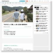「向き合う」って難しい。新人記者の豪雨取材 – www.fnn.jp