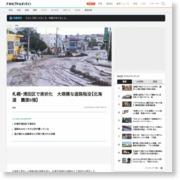 札幌・清田区で液状化 大規模な道路陥没【北海道 震度6強】 – www.fnn.jp