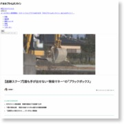 """【追跡スクープ】国も手が出せない""""除染マネー""""の「ブラックボックス」 – www.fnn.jp"""