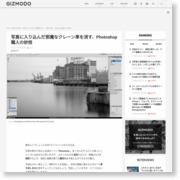 写真に入り込んだ邪魔なクレーン車を消す、Photoshop職人の妙技 – ギズモード・ジャパン