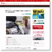 車のバッテリー上がりの原因は?いざという時の対処方法 – Goo-net(グーネット)
