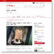 アウトバック 燃料ポンプ配線リコール作業 日野市 八王子市 多摩市 東京 – Goo-net(グーネット)