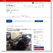 ベンツ Eクラスワゴン W211 車検整備 オイル漏れ修理 エアーポンプ交換 福島県 白河 輸入車整備 – Goo-net(グーネット)